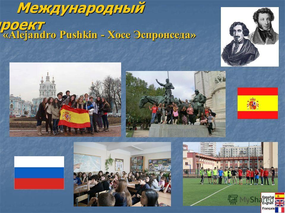 Международный проект Международный проект «Alejandro Pushkin - Хосе Эспронседа»