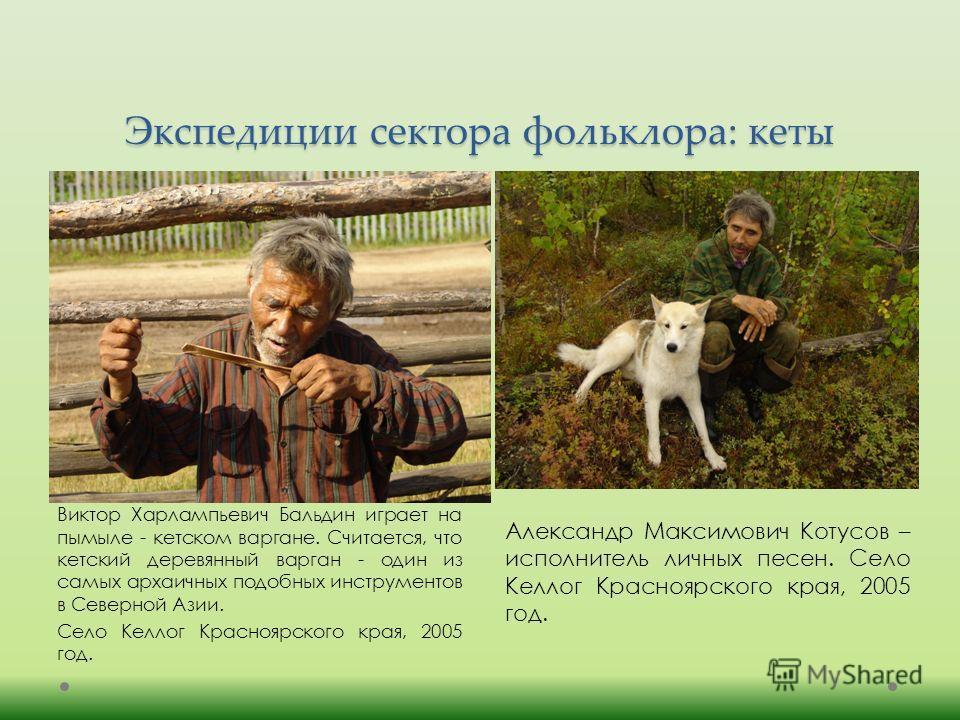 Экспедиции сектора фольклора: кеты Виктор Харлампьевич Бальдин играет на пымыле - кетском варгане. Считается, что кетский деревянный варган - один из самых архаичных подобных инструментов в Северной Азии. Село Келлог Красноярского края, 2005 год. Але