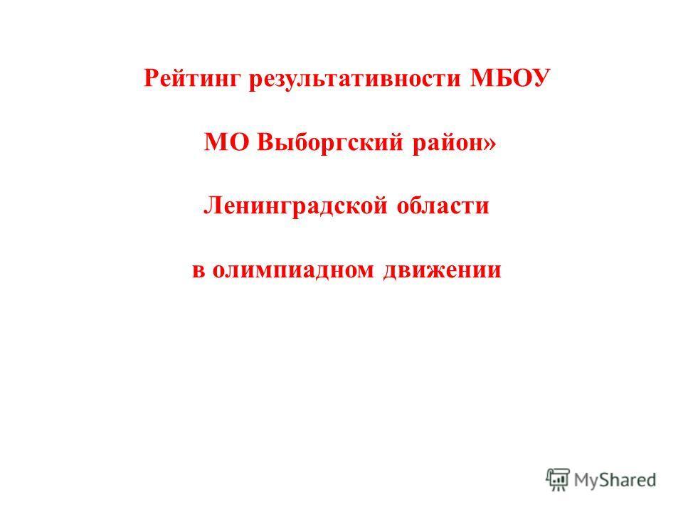 Рейтинг результативности МБОУ МО Выборгский район» Ленинградской области в олимпиадном движении