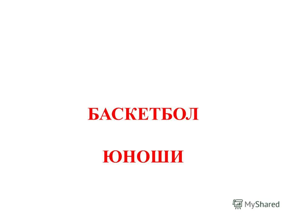 БАСКЕТБОЛ ЮНОШИ