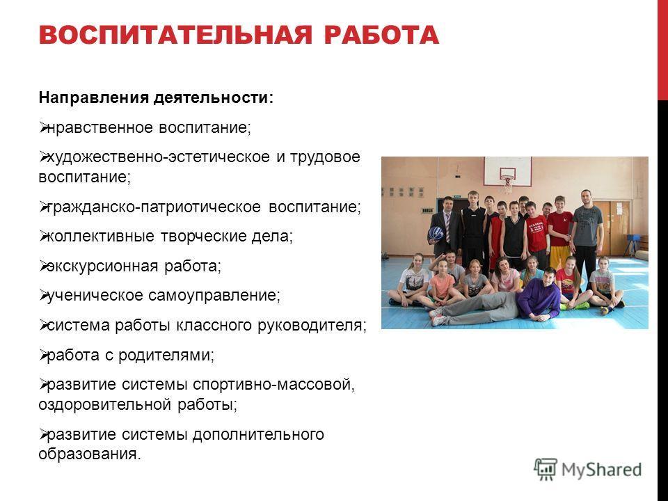 ВОСПИТАТЕЛЬНАЯ РАБОТА Направления деятельности: нравственное воспитаниме; художественно-эстетическое и трудовое воспитаниме; гражданско-патриотическое воспитаниме; коллективные творческие дела; экскурсионная работа; ученическое самоуправление; систем