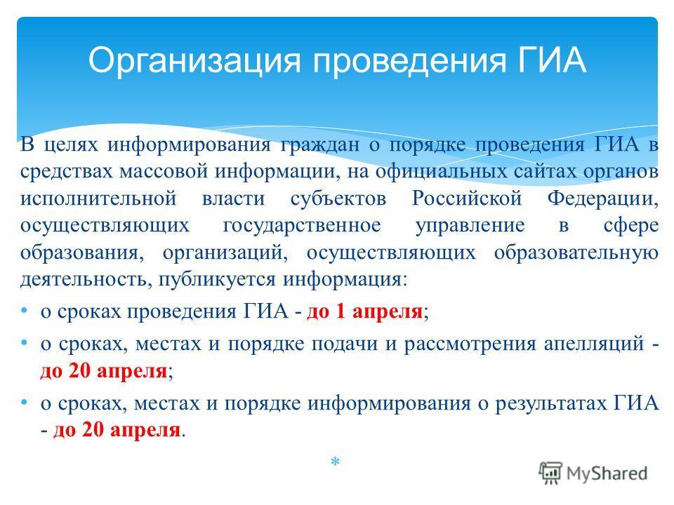 В целях информирования граждан о порядке проведения ГИА в средствах массовой информации, на официальных сайтах органов исполнительной власти субъектов Российской Федерации, осуществляющих государственное управление в сфере образования, организаций, о