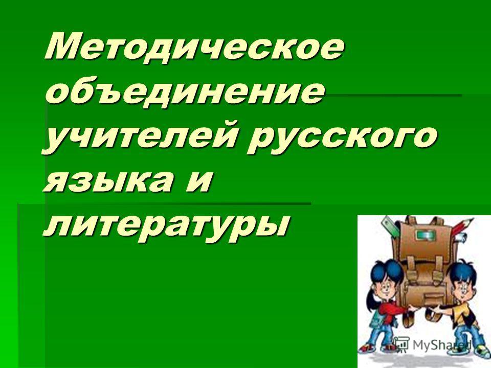 Методическое объединение учителей русского языка и литературы Методическое объединение учителей русского языка и литературы