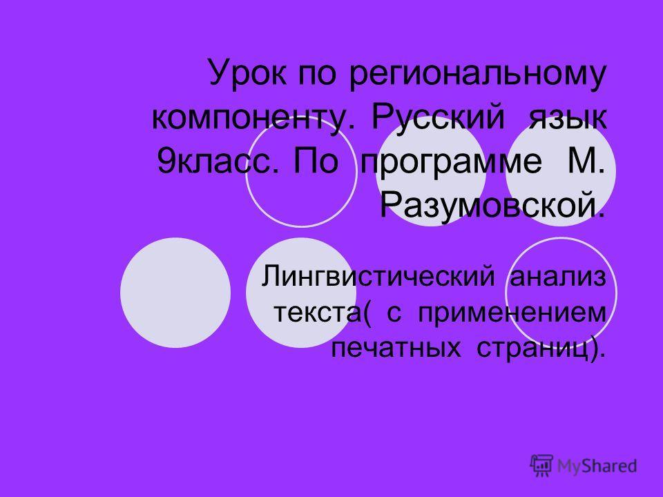 Урок по региональному компоненту. Русский язык 9 класс. По программе М. Разумовской. Лингвистический анализ текста( с применением печатных страниц).