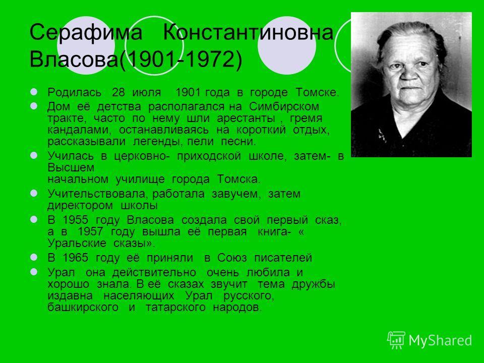 Серафима Константиновна Власова(1901-1972) Родилась 28 июля 1901 года в городе Томске. Дом её детства располагался на Симбирском тракте, часто по нему шли арестанты, гремя кандалами, останавливаясь на короткий отдых, рассказывали легенды, пели песни.