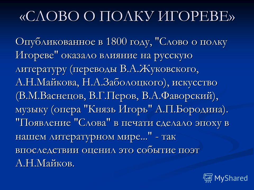 Опубликованное в 1800 году,