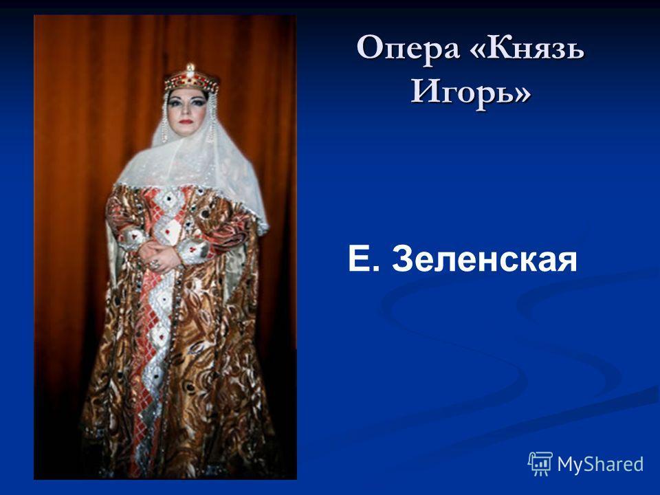 Опера «Князь Игорь» Е. Зеленская