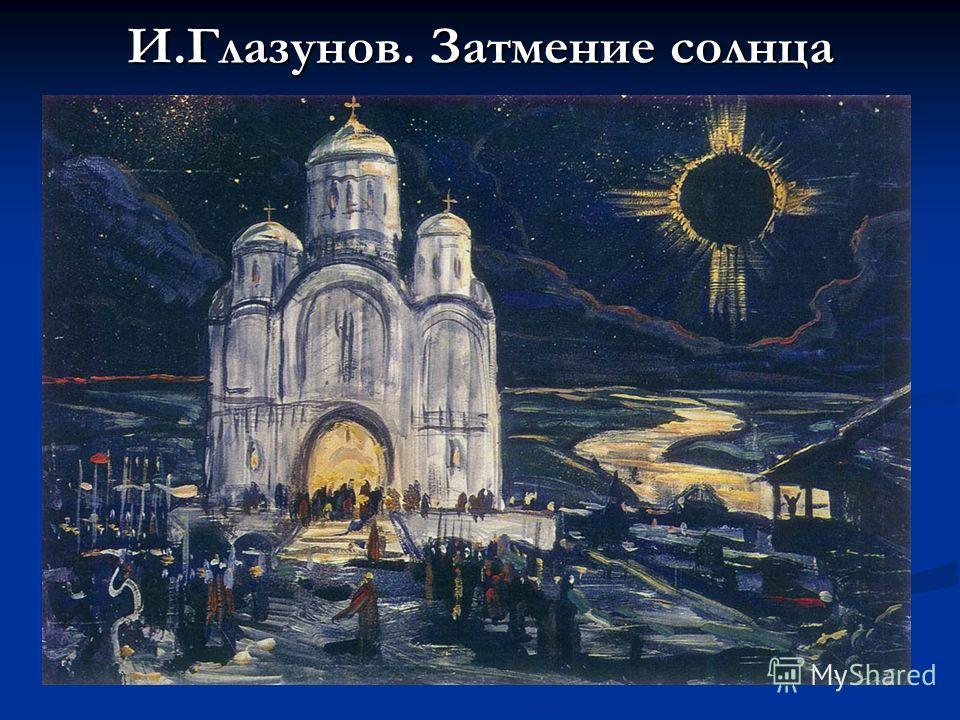 И.Глазунов. Затмение солнца