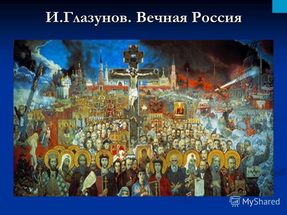 И.Глазунов. Вечная Россия