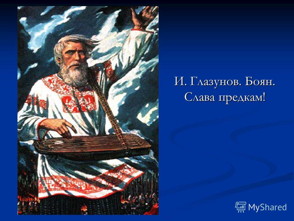 И. Глазунов. Боян. Слава предкам!