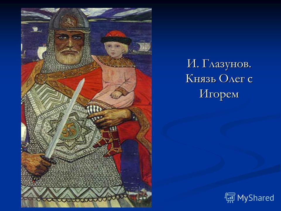 И. Глазунов. Князь Олег с Игорем
