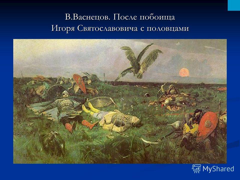 В.Васнецов. После побоища Игоря Святославовича с половцами