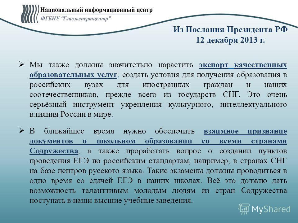 Из Послания Президента РФ 12 декабря 2013 г. Мы также должны значительно нарастить экспорт качественных образовательных услуг, создать условия для получения образования в российских вузах для иностранных граждан и наших соотечественников, прежде всег