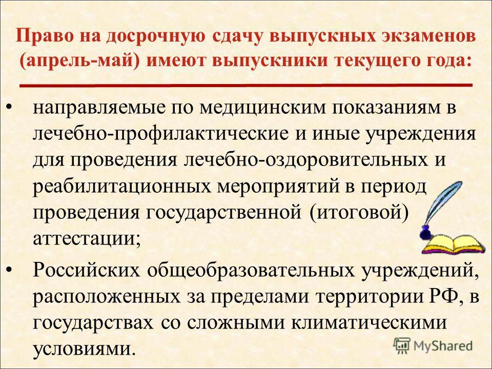 направляемые по медицинским показаниям в лечебно-профилактические и иные учреждения для проведения лечебно-оздоровительных и реабилитационных мероприятий в период проведения государственной (итоговой) аттестации; Российских общеобразовательных учрежд