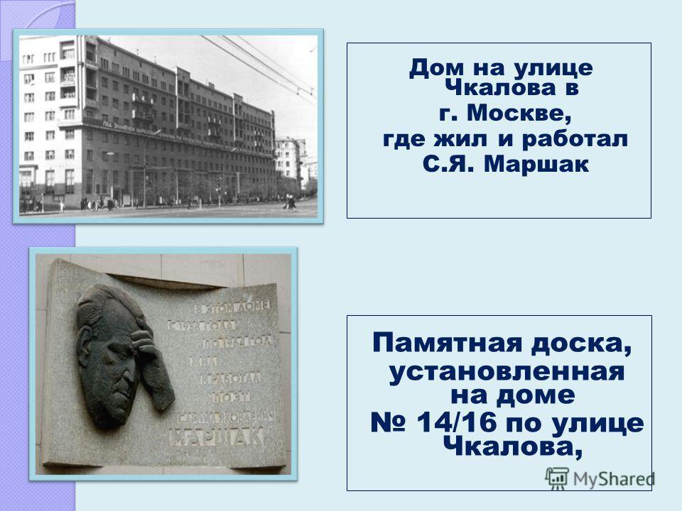 Дом на улице Чкалова в г. Москве, где жил и работал С.Я. Маршак Памятная доска, установленная на доме 14/16 по улице Чкалова,