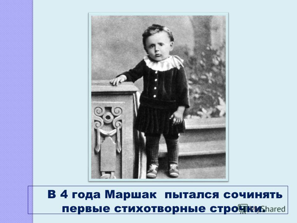 В 4 года Маршак пытался сочинять первые стихотворные строчки.