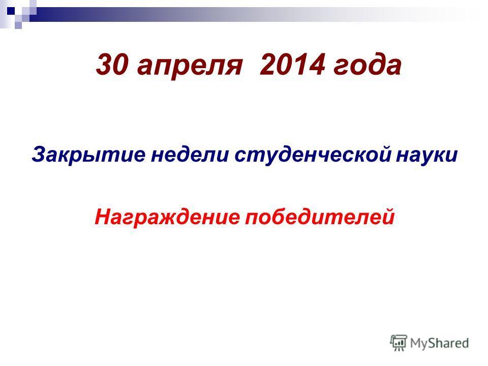 30 апреля 2014 года Закрытие недели студенческой науки Награждение победителей