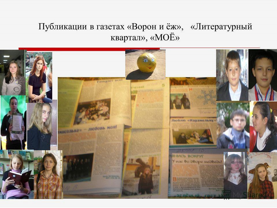 Публикации в газетах «Ворон и ёж», «Литературный квартал», «МОЁ»