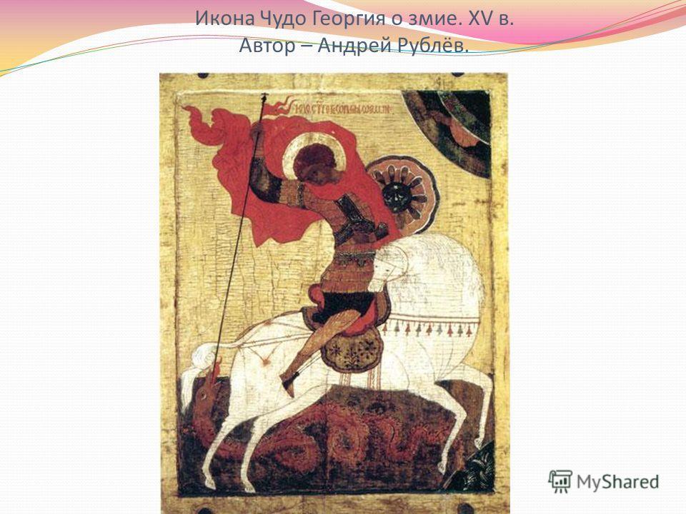 Икона Чудо Георгия о зиме. XV в. Автор – Андрей Рублёв.