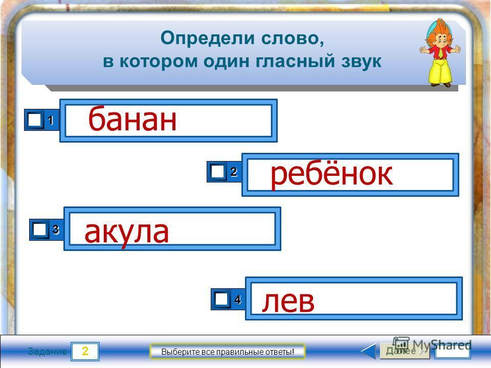 2 Задание Выберите все правильные ответы! Определи слово, в котором один гласный звук 1 2 3 4 банан ребёнок лев акула