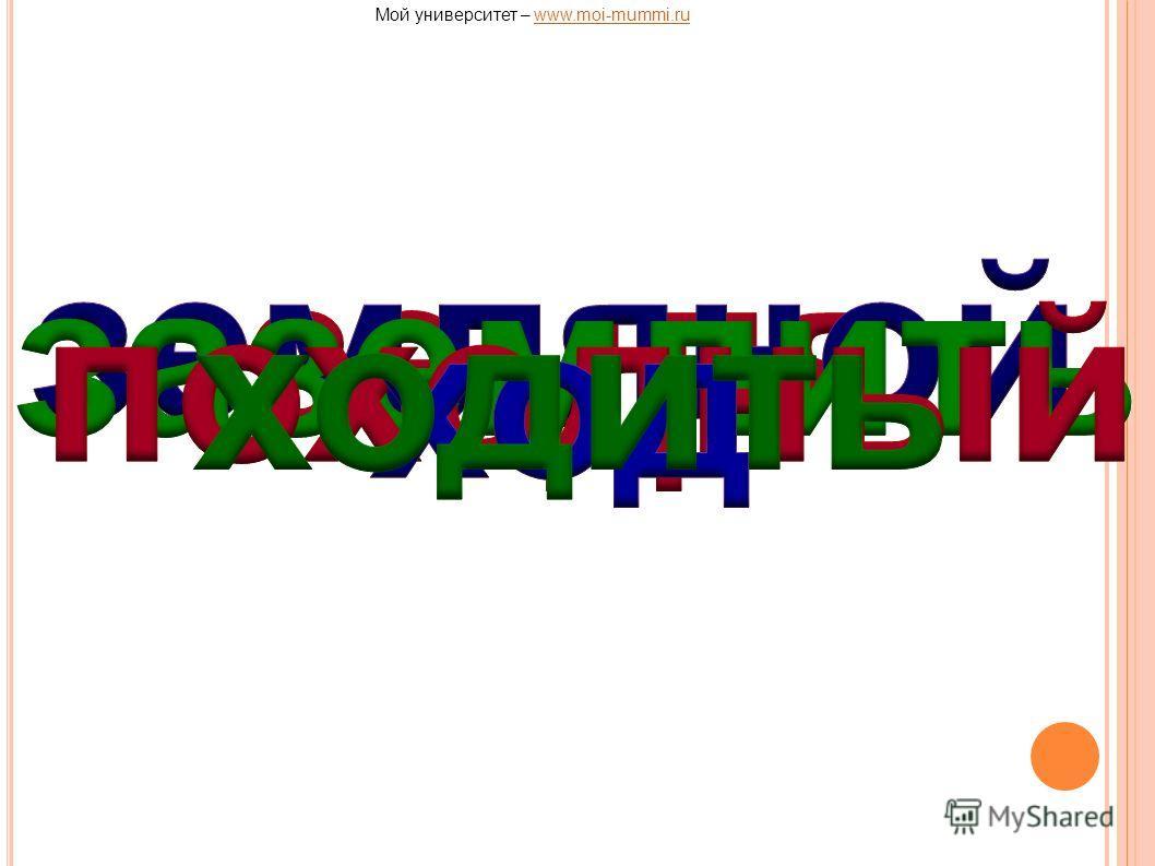 Мой университет – www.moi-mummi.ruwww.moi-mummi.ru