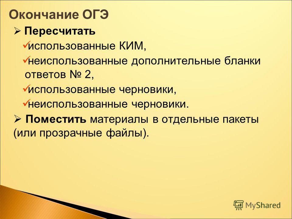 Окончание ОГЭ Пересчитать использованные КИМ, неиспользованные дополнительные бланки ответов 2, использованные черновики, неиспользованные черновики. Поместить материалы в отдельные пакеты (или прозрачные файлы).