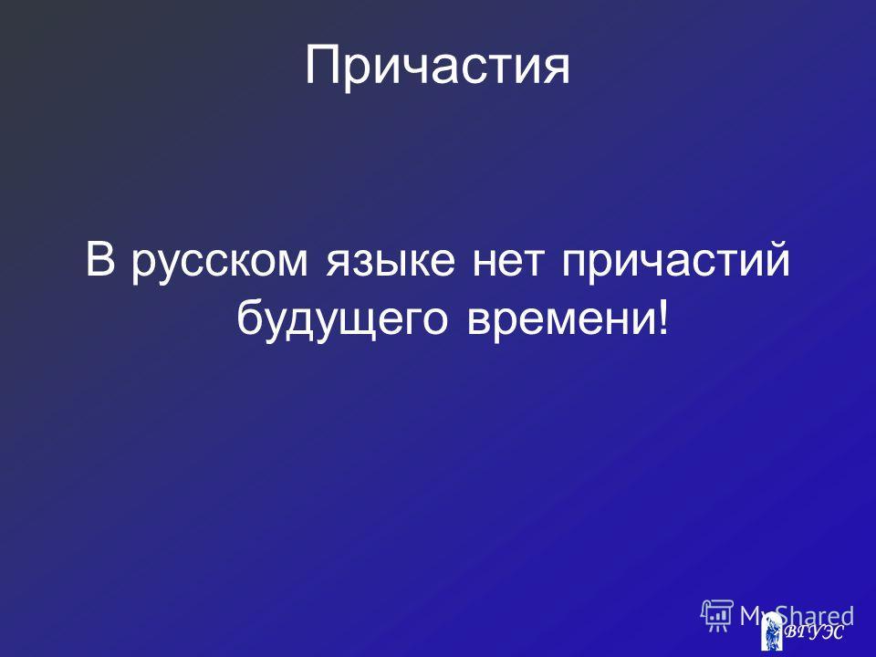 Причастия В русском языке нет причастий будущего времени!