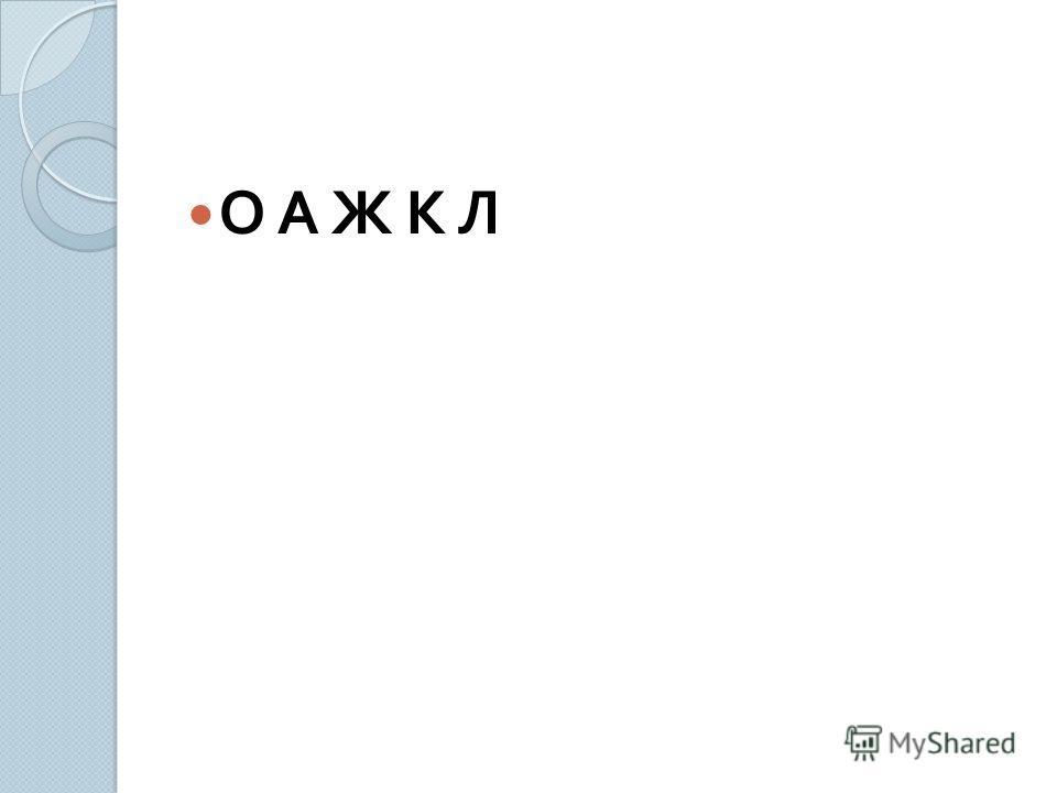 О А Ж К Л