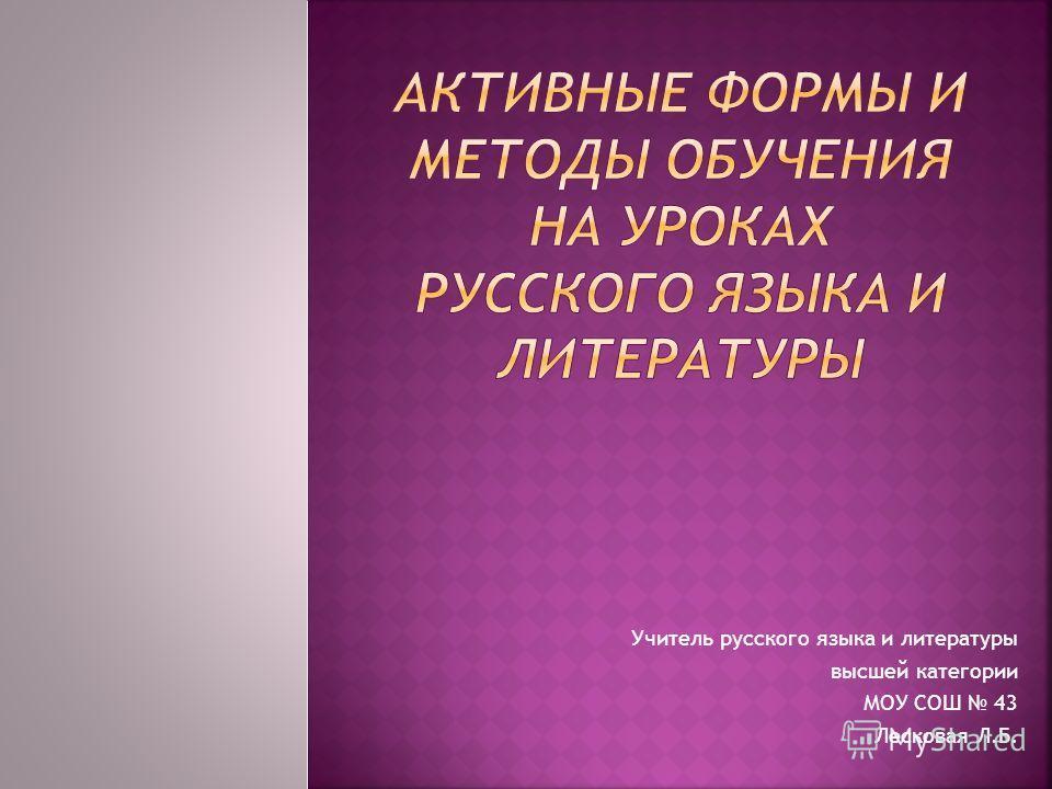 Учитель русского языка и литературы высшей категории МОУ СОШ 43 Лесковая Л.Б.
