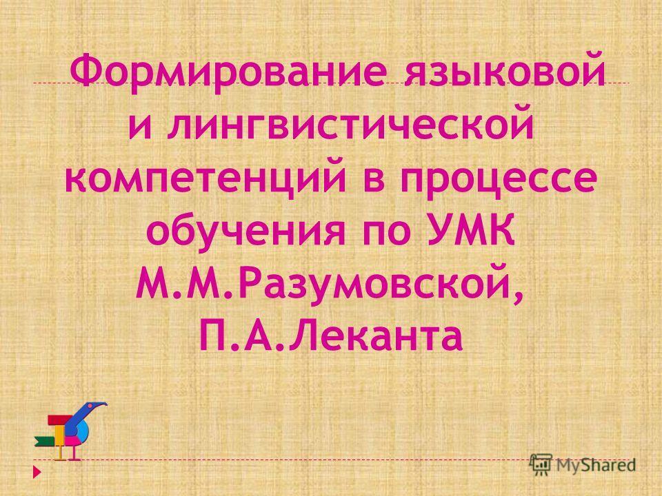 Формирование языковой и лингвистической компетенций в процессе обучения по УМК М.М.Разумовской, П.А.Леканта