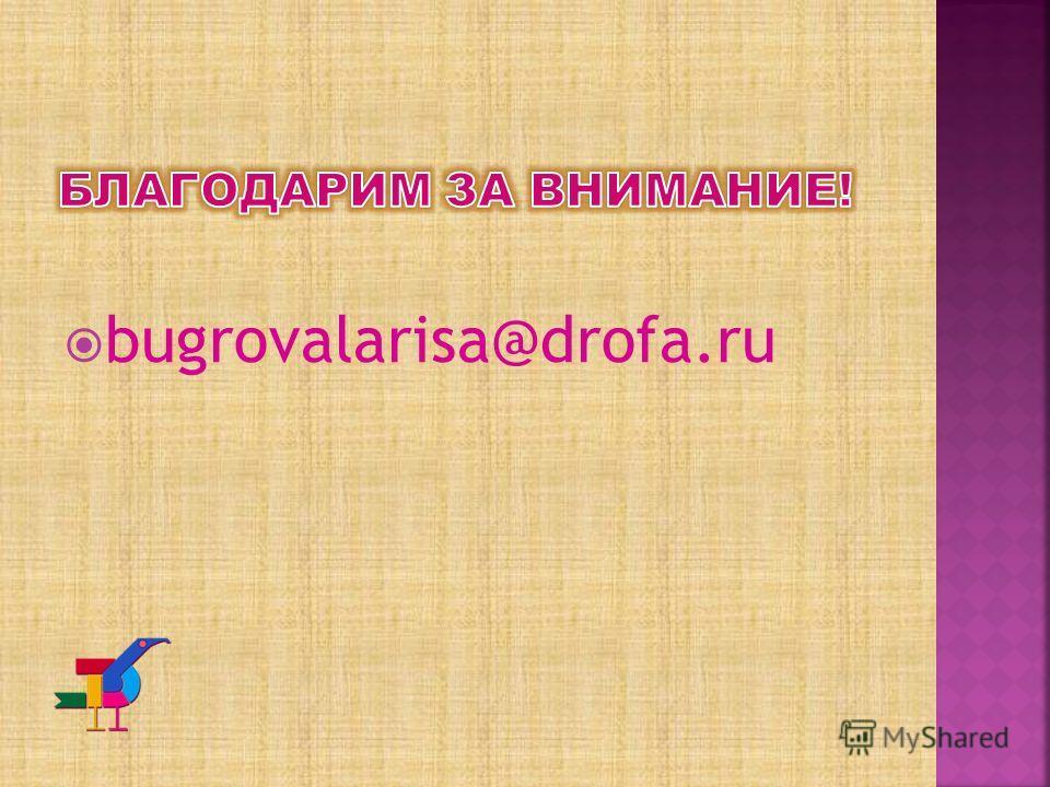 bugrovalarisa@drofa.ru