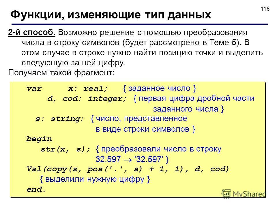 © С.В.Кухта, 2009 116 Функции, изменяющие тип данных varx: real; { заданное число } d, cod: integer; { первая цифра дробной части заданного числа } s: string; { число, представленное в виде строки символов } begin str(x, s); { преобразовали число в с