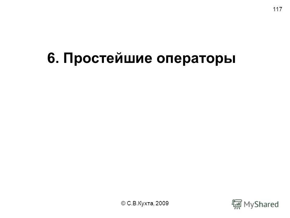 © С.В.Кухта, 2009 117 6. Простейшие операторы