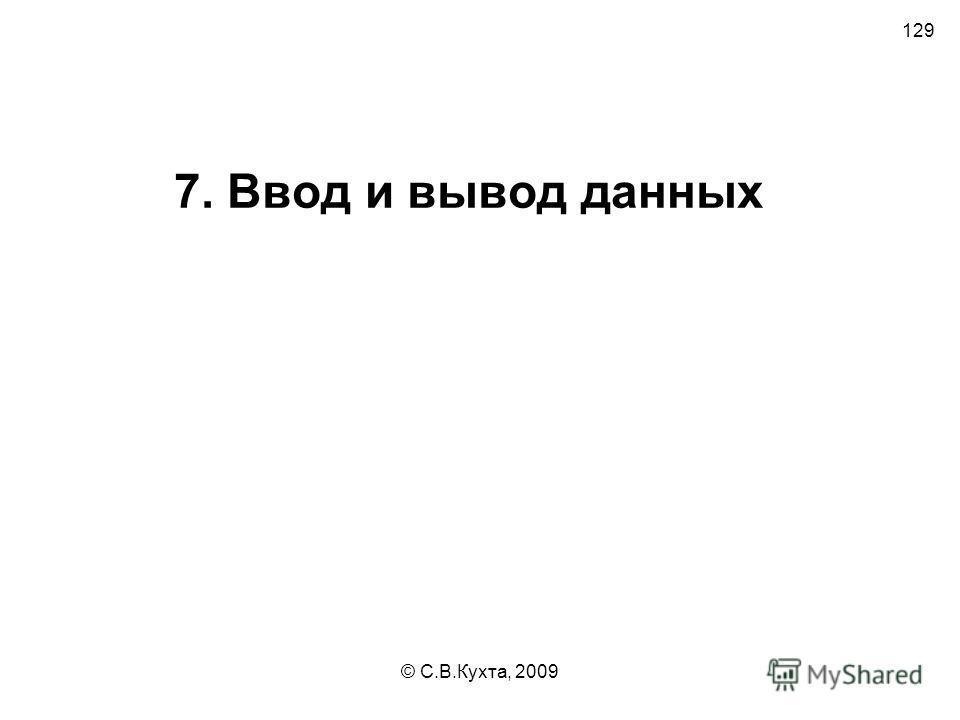© С.В.Кухта, 2009 129 7. Ввод и вывод данных