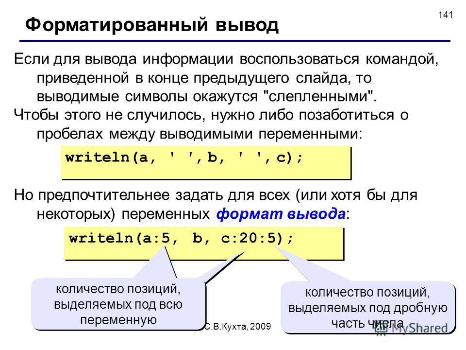 © С.В.Кухта, 2009 141 Если для вывода информации воспользоваться командой, приведенной в конце предыдущего слайда, то выводимые символы окажутся