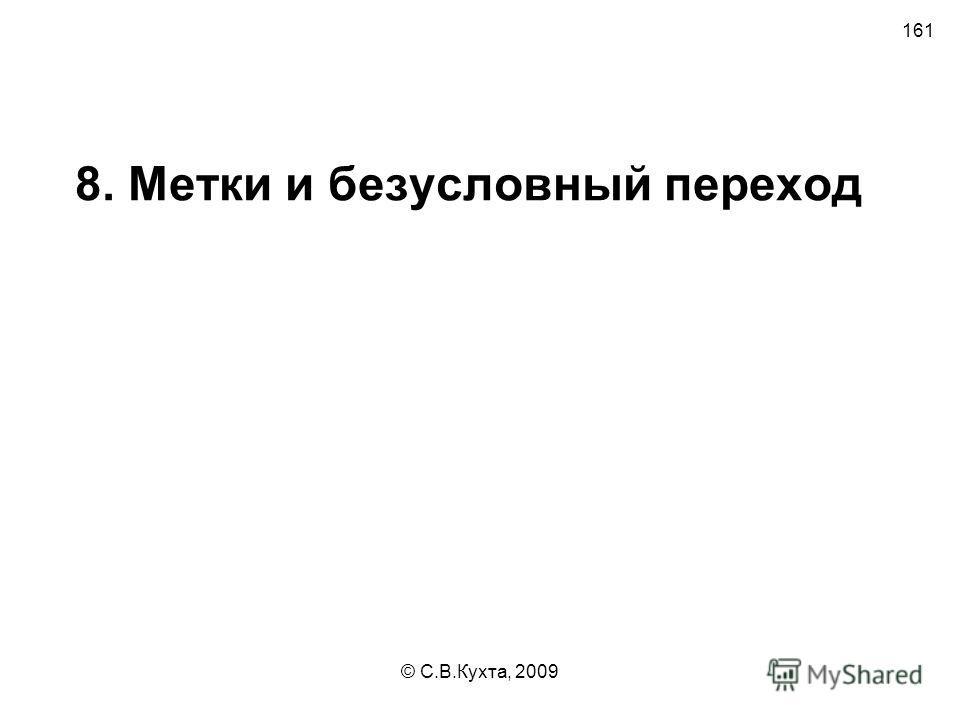 © С.В.Кухта, 2009 161 8. Метки и безусловный переход