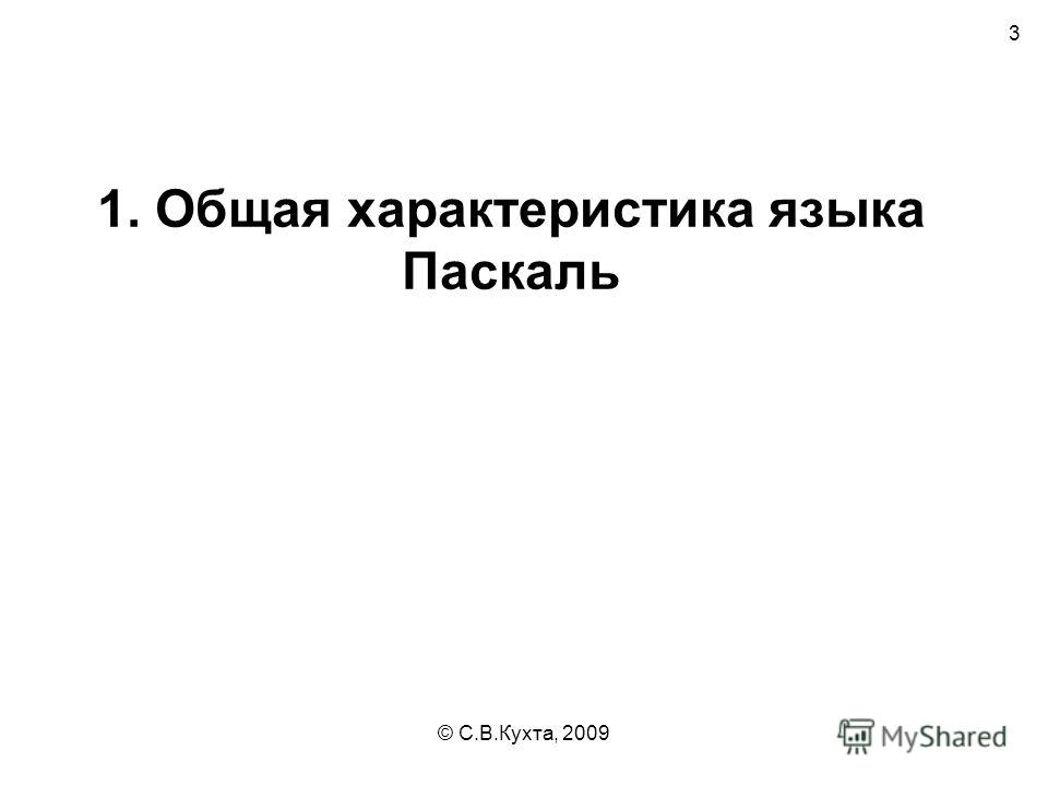 © С.В.Кухта, 2009 3 1. Общая характеристика языка Паскаль