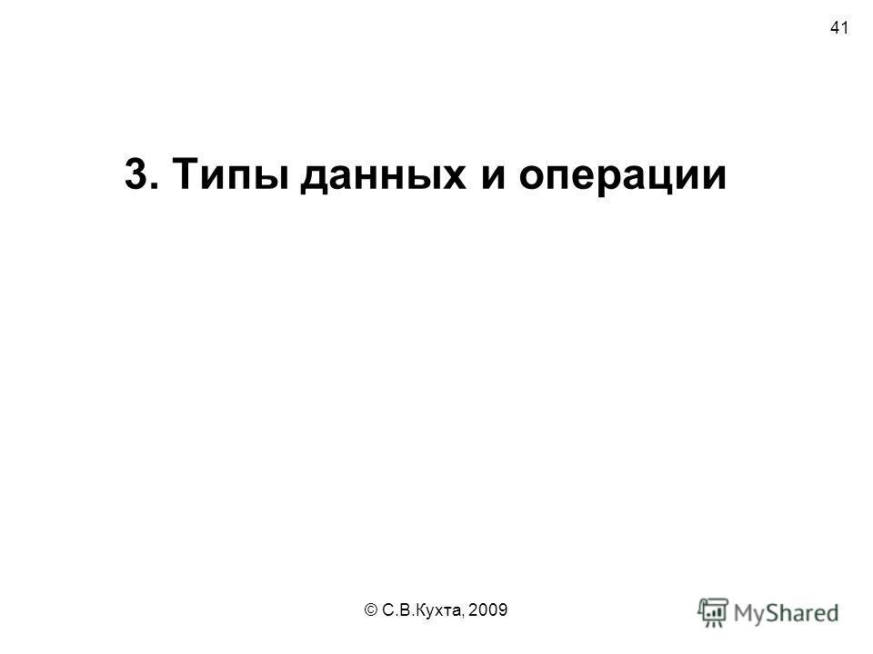 © С.В.Кухта, 2009 41 3. Типы данных и операции