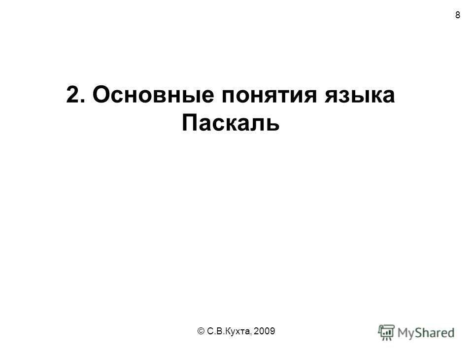 © С.В.Кухта, 2009 8 2. Основные понятия языка Паскаль