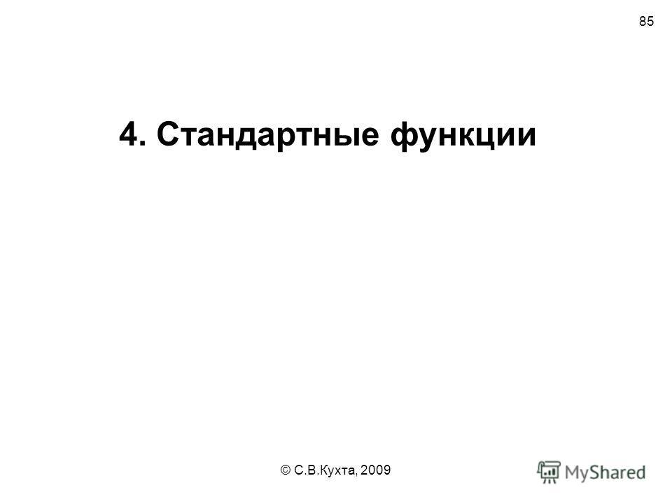 © С.В.Кухта, 2009 85 4. Стандартные функции