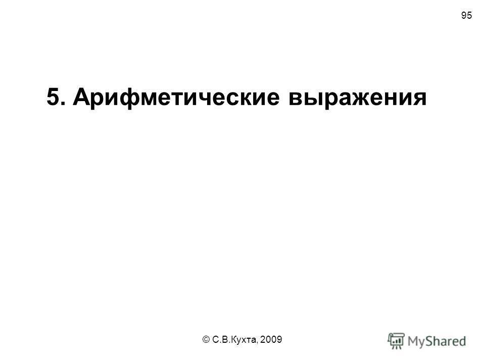 © С.В.Кухта, 2009 95 5. Арифметические выражения