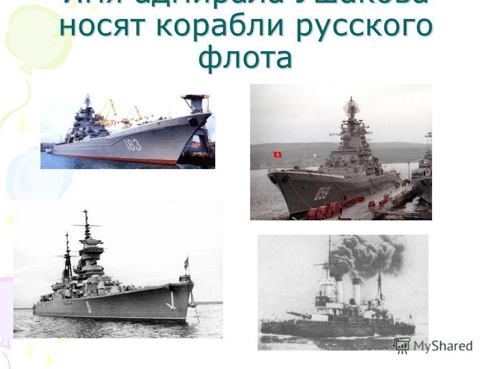Имя адмирала Ушакова носят корабли русского флота
