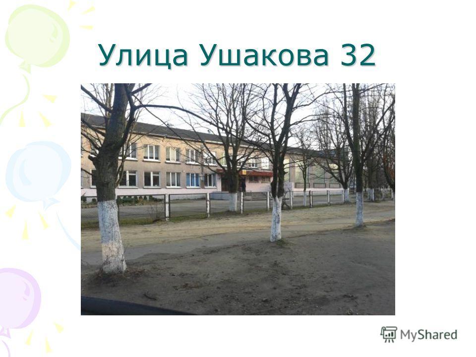 Улица Ушакова 32