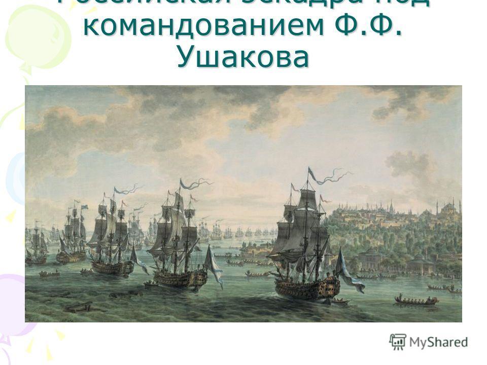 Российская эскадра под командованием Ф.Ф. Ушакова