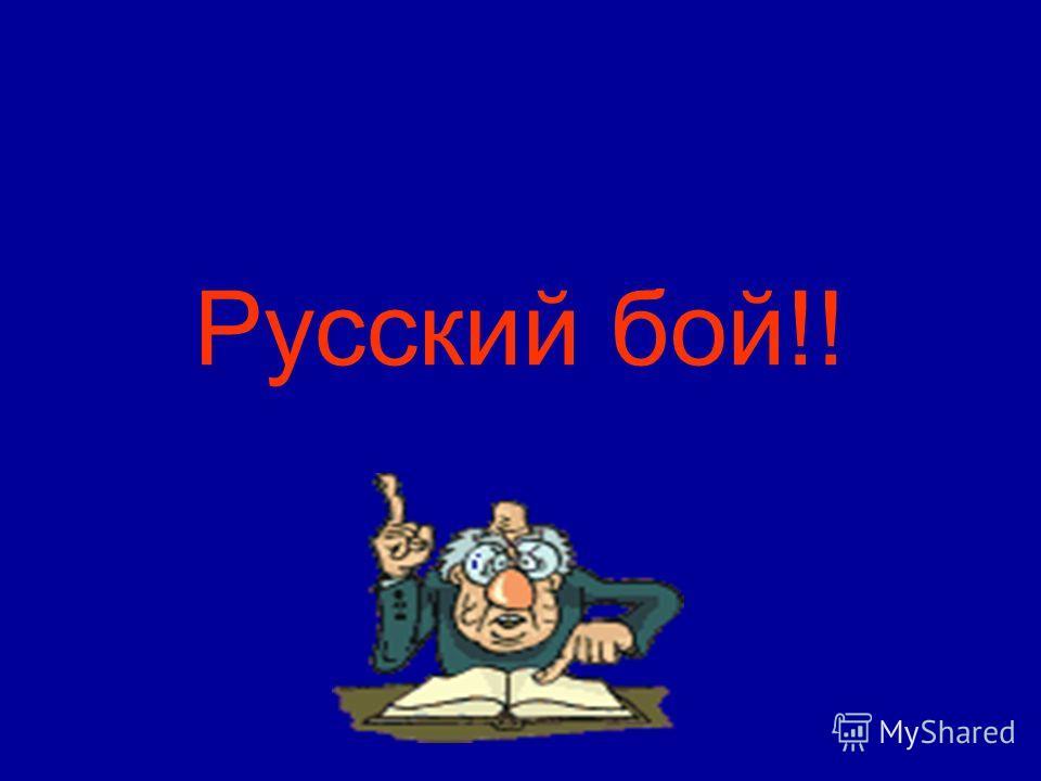 Русский бой!!