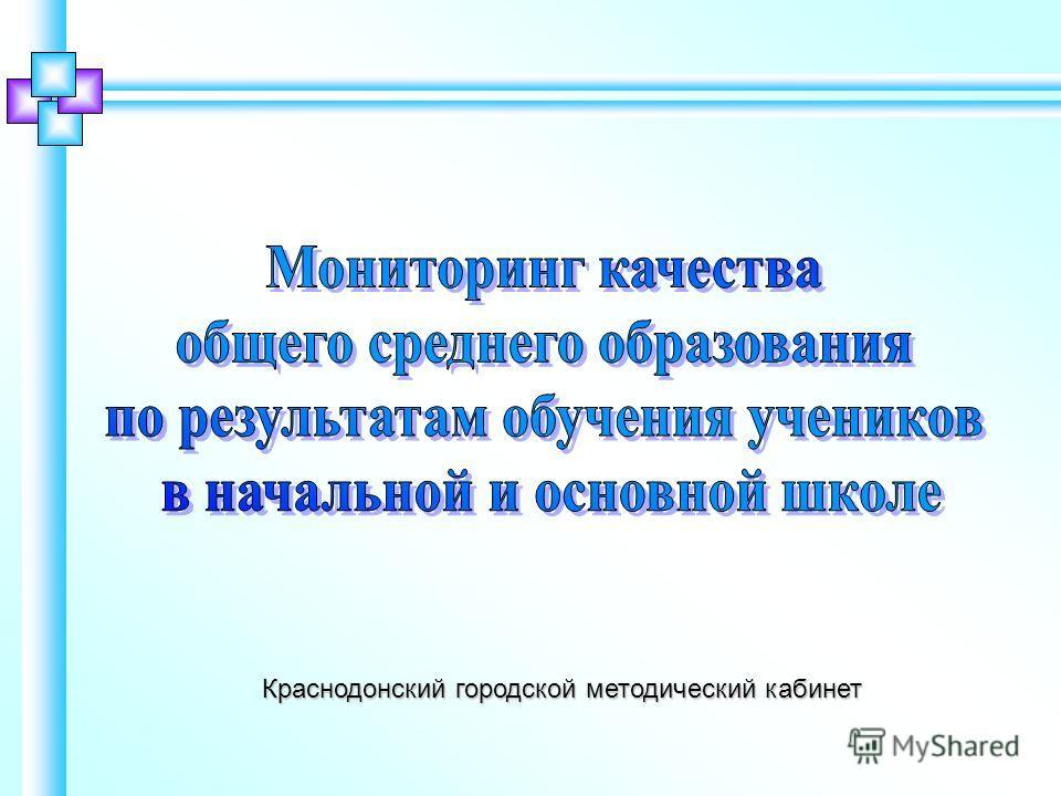 Краснодонский городской методический кабинет