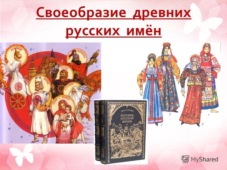 Своеобразие древних русских имён