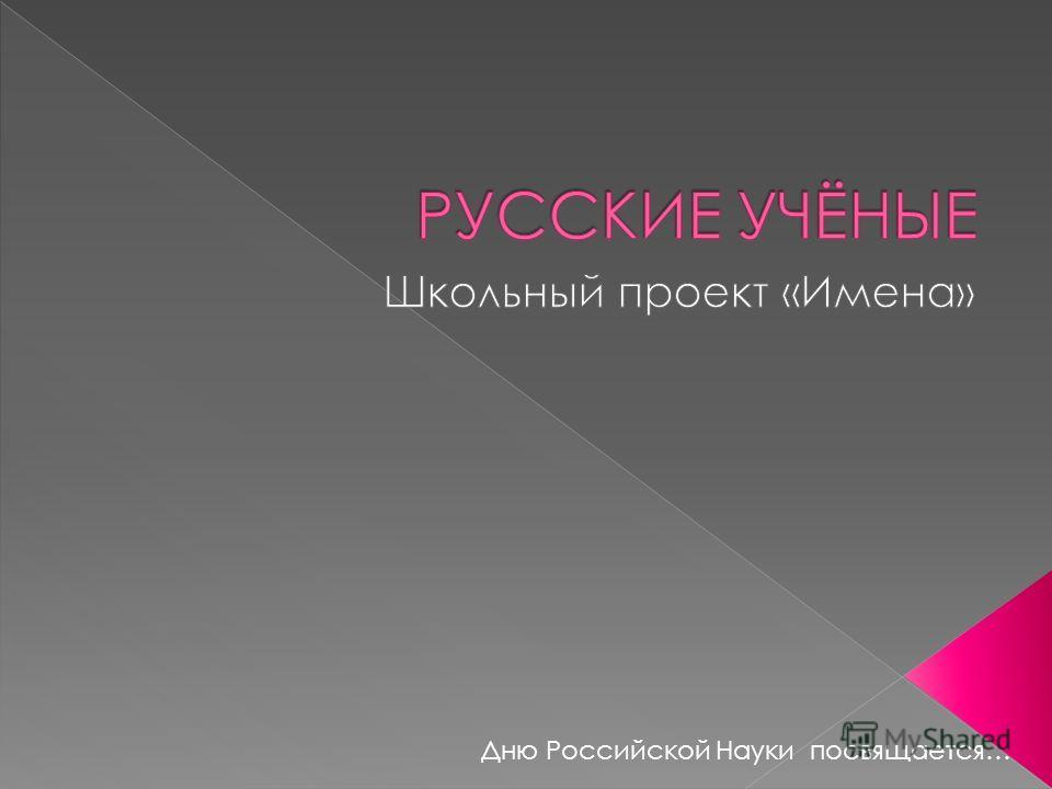 Дню Российской Науки посвящается…