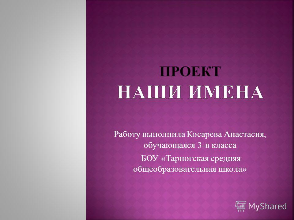 Работу выполнила Косарева Анастасия, обучающаяся 3-в класса БОУ «Тарногская средняя общеобразовательная школа»
