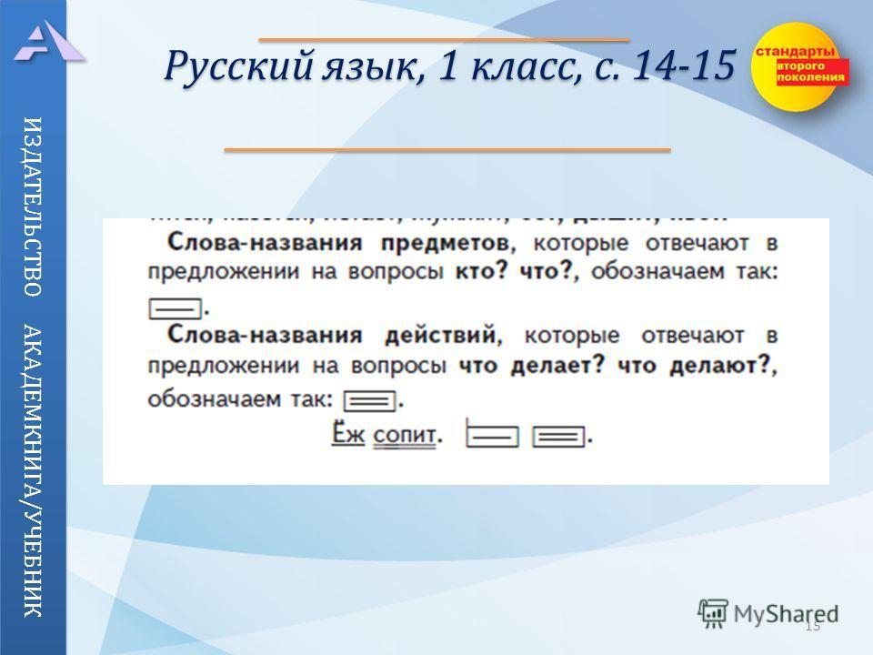 ИЗДАТЕЛЬСТВО АКАДЕМКНИГА/УЧЕБНИК Русский язык, 1 класс, с. 14-15 15